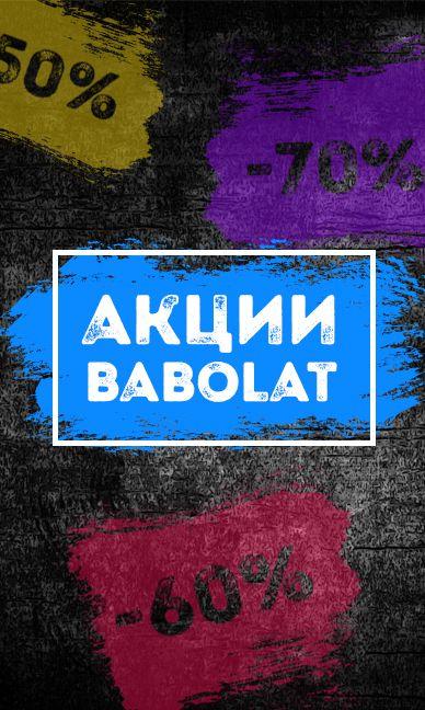 akcii-babolat