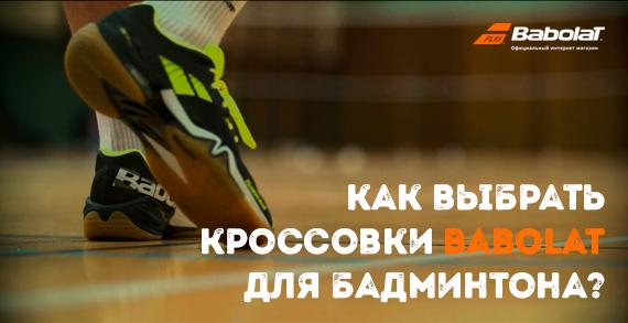 Как выбрать кроссовки Babolat для бадминтона?