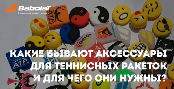 Какие бывают аксессуары для теннисных ракеток и для чего они нужны?