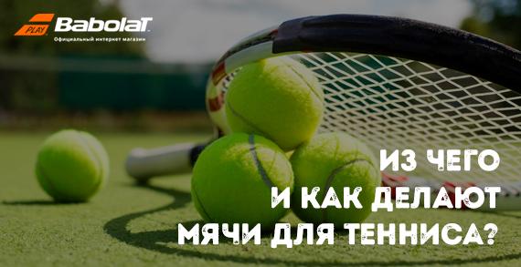 Из чего и как делают мячи для тенниса?