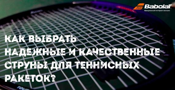 Как правильно выбрать струны Babolat для теннисной ракетки?