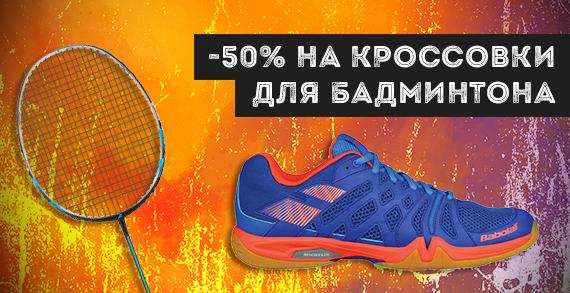 Акция: Скидка -50% на кроссовки для бадминтона