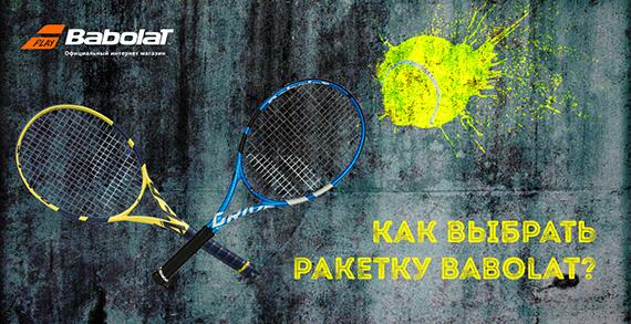 Как выбрать теннисную ракетку BABOLAT для начинающего любителя?